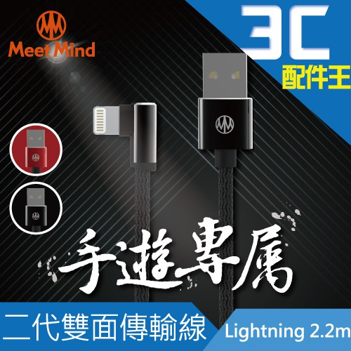 Meet Mind 二代升級L形雙面接頭編織充電傳輸線 Lightning 2.2M 公司貨保固一年