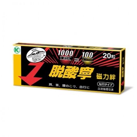 脫酸寧磁力絆 20粒入 (1000毫高斯)日本原裝進口磁力貼,同易利氣 專品藥局
