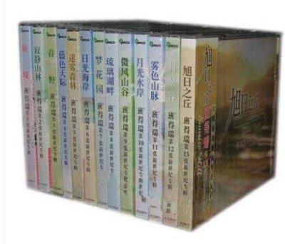 【小馬哥】正版 班得瑞典藏全集(收藏版) 班得瑞精裝13CD