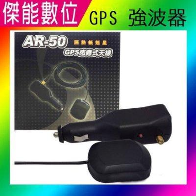神航 AR50 AR-50 感應式強波天線 【現貨】保固一年 GPS定位 和 ar-10e ar-1000u 同