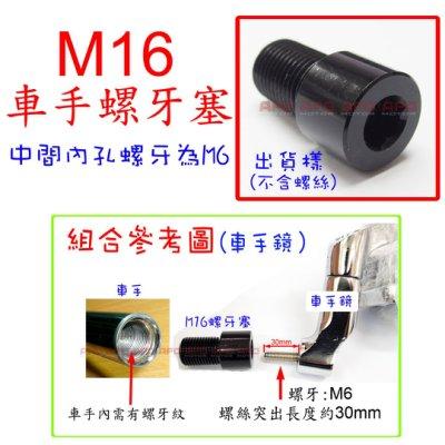 APO~D12-27~M16-M6車把手螺牙塞內孔為M6牙/SMAX/MT07/TMAX530/XJR1300/MT09