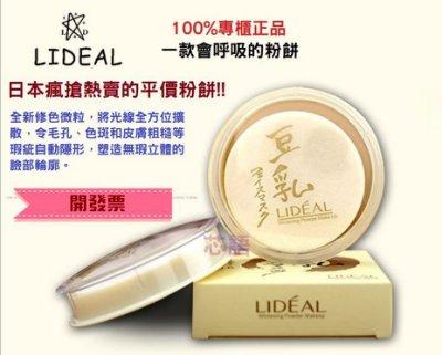 【芯語】開發票~100%正品 靈點LIDEAL 豆乳粉餅16G,共3色/粉撲/控油/定妝/ MT-011