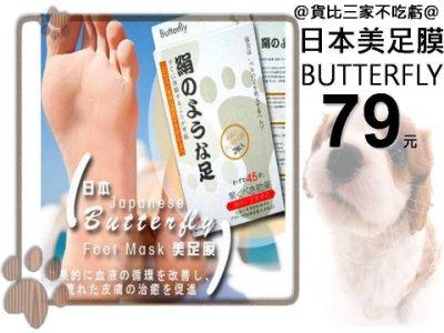貨比三家不吃虧@ 日本 BUTTERFLY 美足膜 足膜 美腳 女人我最大 去角質 去老皮 去腳皮 柔嫩肌膚 皮膚粗糙