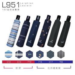 Leotern 萊登三折大傘面自動開合傘 DL-0063贈妙管家316不鏽鋼輕巧杯HKVC-200TP