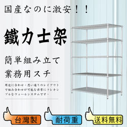 【鋼鐵人】荷重型波浪五層架 180x45x180公分 (電鉻)