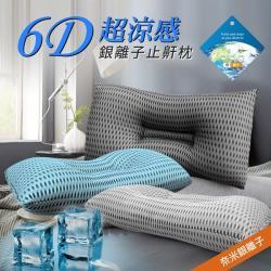 精靈工廠 6D超涼感銀離子 透氣止鼾枕 三色任選 一入