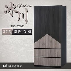 UHO久澤木柞   冰川3X6開門衣櫥