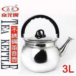【泉光】不鏽鋼笛音壺/茶壺20CM(3L)