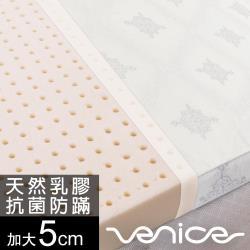 Venice透氣5cm乳膠床墊-棉柔表布(加大)