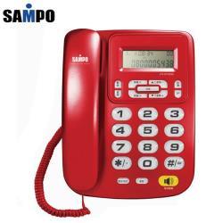 SAMPO 聲寶 來電顯示有線電話 HT-W1002L