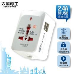太星電工 多國轉換旅行用插座(附雙USB)