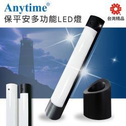 【Anytime】保平安多功能LED燈 (一燈多用/三光色/桌燈/緊急照明/手電筒)
