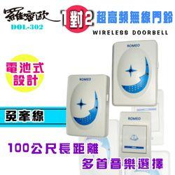 羅蜜歐 電池式1對2超高頻無線門鈴(DOL-302)