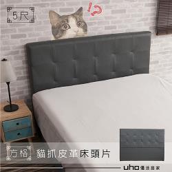 【久澤木柞】帕特-5尺雙人方格貓抓皮革床頭片