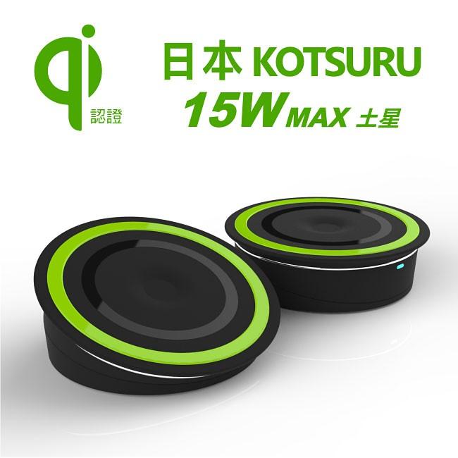 日本KOTSURU 極速閃充15W MAX.無線充電器 太空系列土星