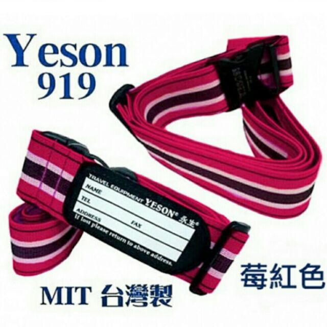 加賀皮件 YESON永生 質優真品滿意保證 亮彩行李綁帶/束帶-台灣製造 919