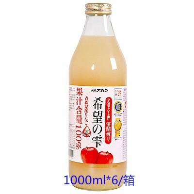 免運 青森農協希望之露日本青森希望の雫 100%蘋果汁1000ML 一箱6瓶