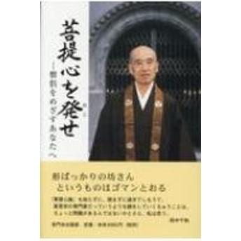 田中千秋/菩提心を発せ 僧侶をめざすあなたへ
