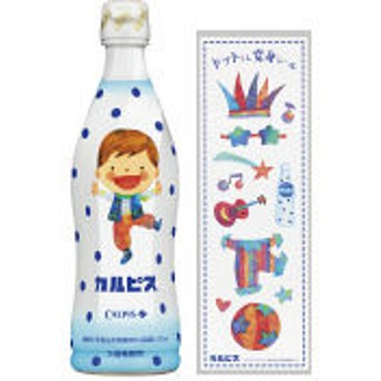 【LOHACO限定デザイン】アサヒ飲料 「カルピス」夢のサーカスデザインボトル(男の子デザイン)1本+男の子シール1枚 セット