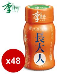 李時珍-長大人(女生)48瓶