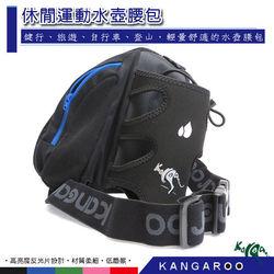 KANGAROO 休閒單水壺腰包(酷線藍) K140119003 運動腰包 臀包 越野包