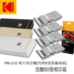KODAK 柯達 PM-210 口袋型相印機 (公司貨) 含80張相片紙