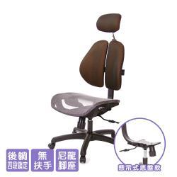 GXG 高雙背網座 電腦椅  無扶手 TW-2804 EANH