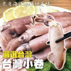 海肉管家-澎湖船活凍生小卷(1盒/每盒約300g±10%)