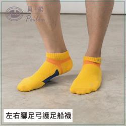 【PEILOU】貝柔輕量足弓護足船襪(L)_黃色
