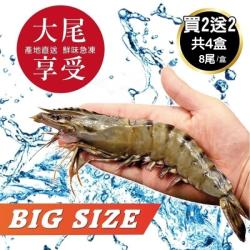 買2送2 海肉管家-嚴選鮮凍大尾海草蝦 共4盒(每盒8隻/淨重約280g±10%)