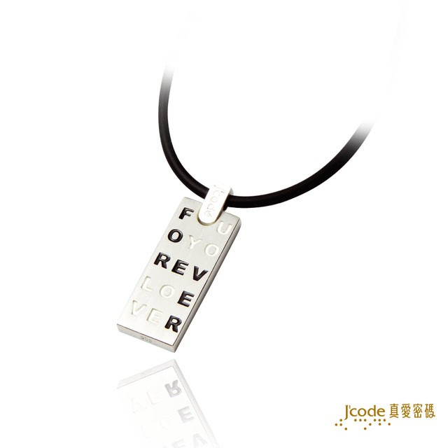 【J'code 真愛密碼】永遠愛你-純銀墜子+黑皮繩項鍊/男款(時尚銀飾)