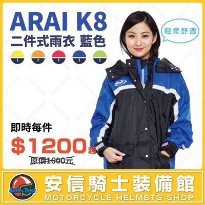 [安信騎士] ARAI K8 二件式雨衣 藍色 專利鞋套設計 二套免運費 MIT台灣製造