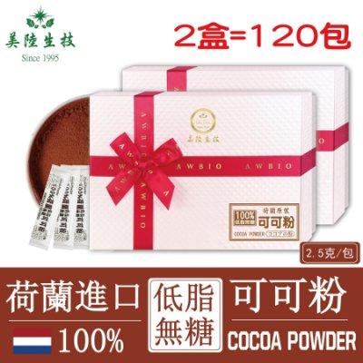 【美陸生技】100%荷蘭微卡低脂無糖可可粉(可供烘焙做蛋糕)【隨身包60包/盒(禮盒),2盒下標處】AWBIO