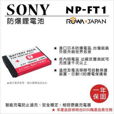 ROWA 樂華 FOR SONY NP-FT1 NPFT1 電池 原廠充電器可用 保固 T1 T3 T33 T5 T9