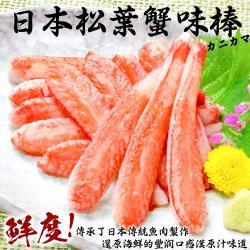海肉管家-日本進口XL蟹腿肉棒(蟹肉棒)2包(每包10支/約200g±10%)