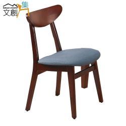 【文創集】波莉 時尚耐磨皮革實木餐椅(二色可選)