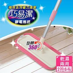 【悅‧生活】百特兔--巧易潔伸縮靜電乾濕兩用拖把(2拖+6布)