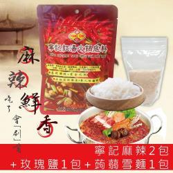 寧記火鍋紅湯麻辣底料2包+玫瑰鹽1包+蒟蒻雪麵1包