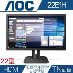AOC艾德蒙 22E1H 22型雙介面低藍光不閃屏液晶螢幕