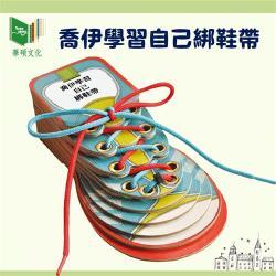 【華碩文化】喬伊學習自己綁鞋帶