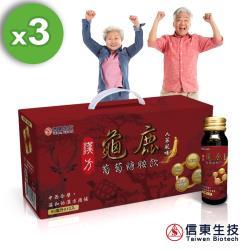 【信東生技】飛靈龜鹿葡萄糖胺液 3入禮盒組(12瓶x3)(人蔘風味)