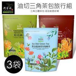 【阿華師茶業】油切三角茶包旅行組