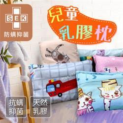 CERES 席瑞絲 SEK防螨抗菌 天然乳膠兒童枕-隨機附贈枕套
