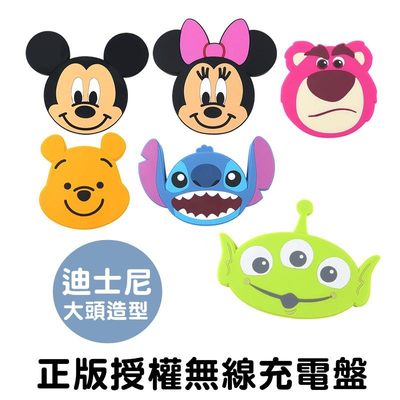 Disney 迪士尼 正版授權 無線充電盤 QI無線充電 米奇 米妮 史迪奇 維尼 熊抱哥 台灣NCC檢驗合格