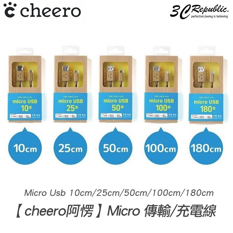cheero 阿愣 發光線 micro USB 充電 傳輸線 快充線 充電線 保固一年