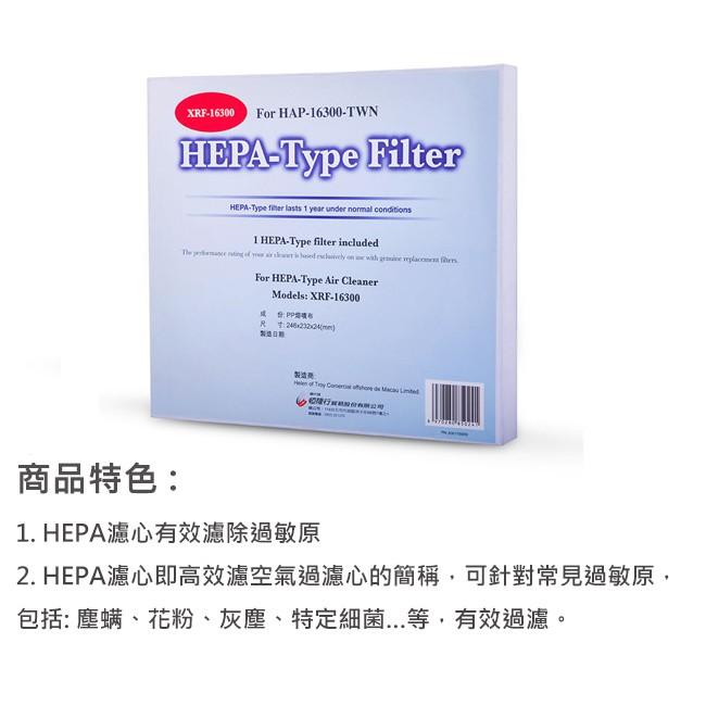 Honeywell HEPA 濾網 XRF-16300 HEPA 適用型號:HAP-16300-TWN