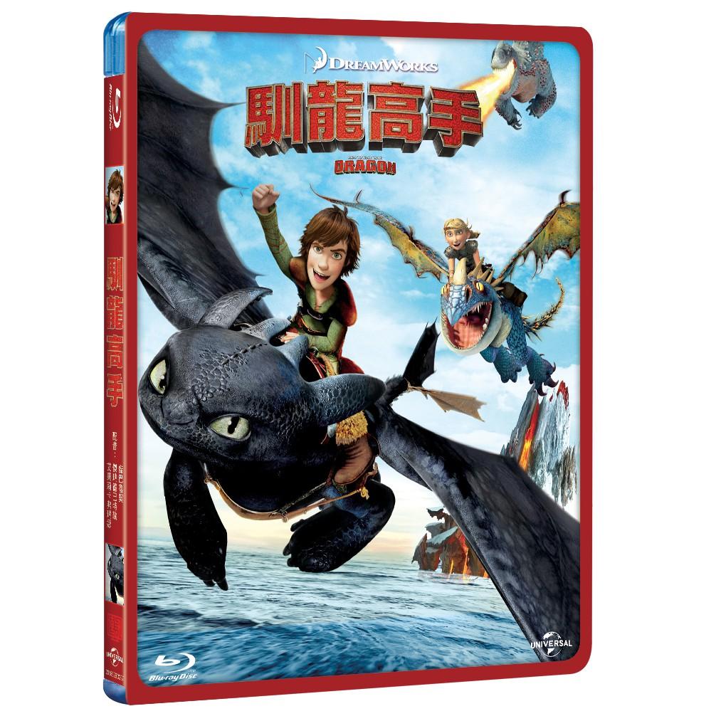 馴龍高手 How to Train Your Dragon (BD)