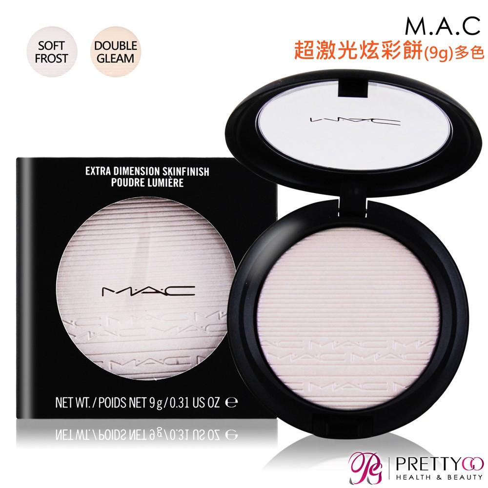 M.A.C 超激光炫彩餅(9g)多色可選-[百貨公司貨]【美麗購】