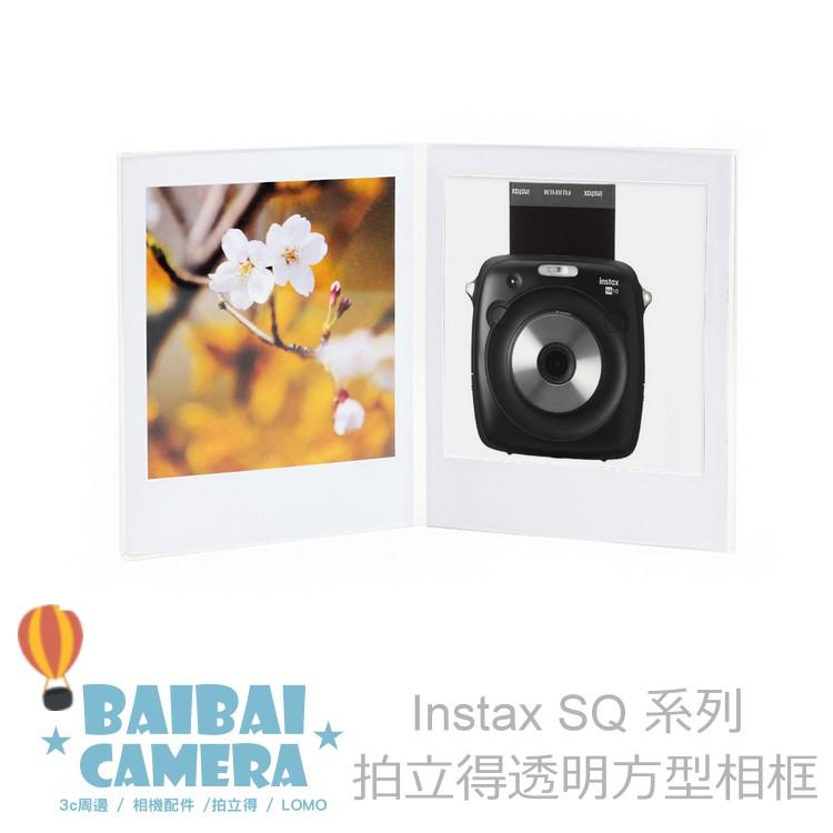 相框 方形 SQ 雙面 直立 相框 透明壓克力相框 直立式相框 適用 拍立得底片 SQ6 SQ10 SP3 SQ20