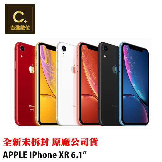 Apple iPhone XR 256G 紅 / 黃 / 白 / 珊瑚 / 黑 / 藍 *作業系統與版本 iOS 12 *主相機畫素 1200 萬畫素 *處理器品牌 Apple *ROM儲存空間 25